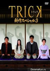 Trick Shinsaku Special 3 (2014)