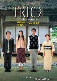 Trick 3 (2003)
