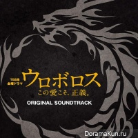 Uroborosu - OST