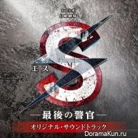 S - Saigo no Keikan - OST