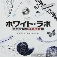 White Labo Keicho Tokubetsu Kagaku Sosa Han - OST