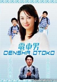 Densha Otoko Deluxe 2006