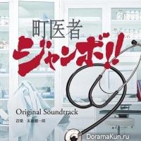 Machiisha Jumbo! - OST