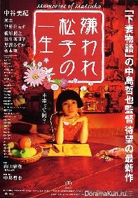 Kiraware Matsuko no issho