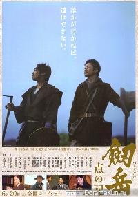 Гора Цуруги - хроника геодезических пунктов / Tsurugidake: Ten no ki