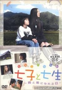 Nanako to Nanao: Ane to Otouto ni nareru Hi