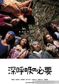 Shinkokyu no Hitsuyo