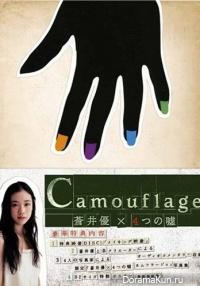 Aoi Yu x Yottsu no Uso