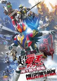 Cho Kamen Rider Den-O & Decade