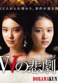 W no Higeki