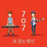 Шейн и Ким По Гён выпустили проектный дуэтный альбом '707′