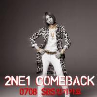 2NE1 представили тизер фото с Минзи и объявили сцену возвращения!