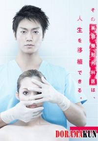 FACE MAKER ~Sono Biyo Sekei Gekai wa