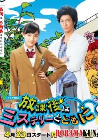Houkago wa Mystery Totomo ni