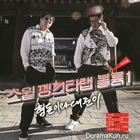 Hyung Don and Dae Joon
