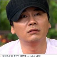 yanghyunsuk_healingcamp