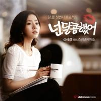 Shin Se Keung
