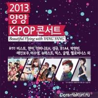 2013 Yang Yang K-Pop Concert