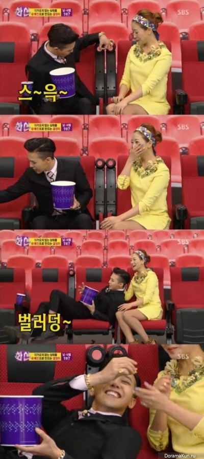 GD&Kim Hee Sun