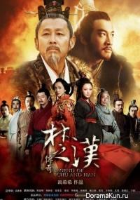 Chu Han Chuan Qi