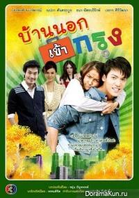 Baan Nok Kao Krung