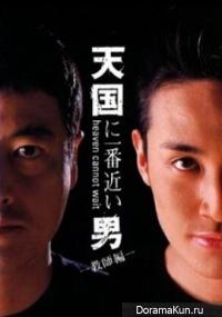 Tengoku ni Ichiban Chikai Otoko