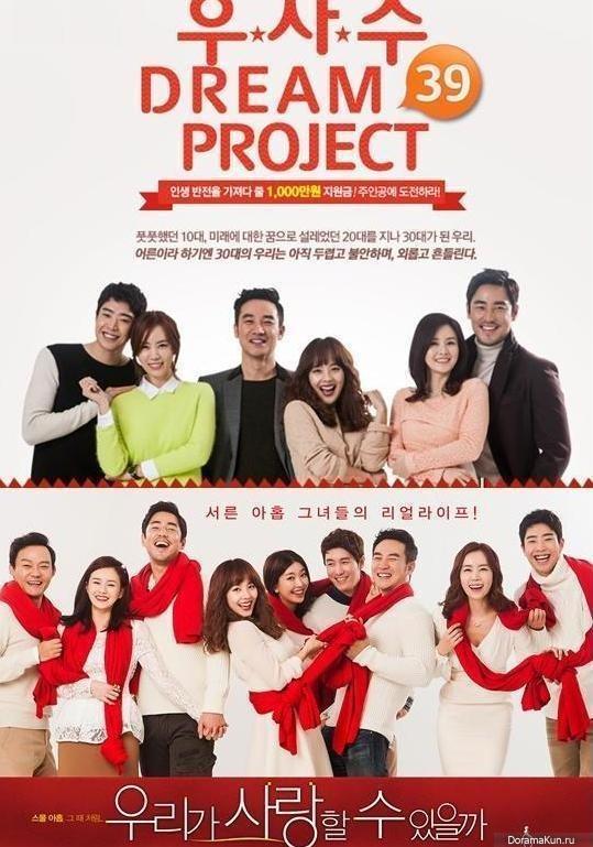 دانلود سریال کره ای میشه عاشق شیم