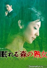 Nemureru Mori No Jyukujyo