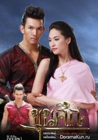 Khun Seuk