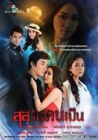 Susaan Khon Bhen Ka