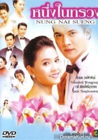 Nung Nai Sueng