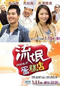 Liu Mang Dan Gao Dian