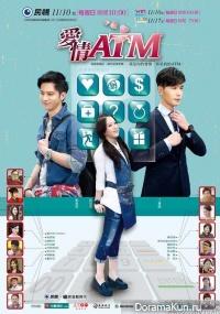 Ai Qing ATM