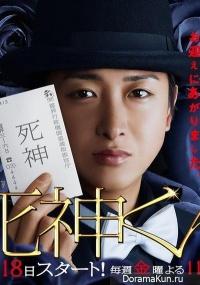 Shinigami Kun
