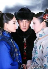 Feng Huan Chao Zhi Lian Cheng