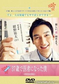 37-sai de Isha ni Natta Boku. Kenshui Junjo Monogatari