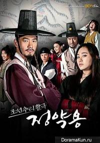Korean Mystery Detective, Jung Yak Yong