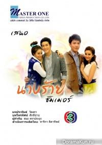 Nang Rai Summer