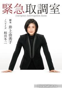 Kinkyu Torishirabe Shitsu