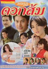 Mongkut Dok Som