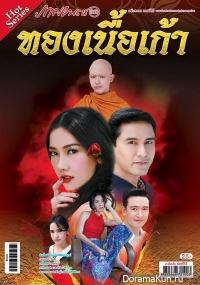 Thong Nuea Kao