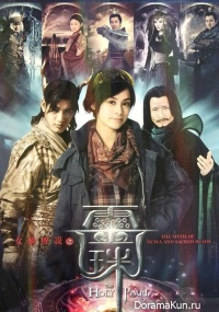 Nu Wa Chuan Shuo Zhi Ling Zhu