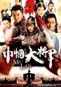 Hua Mu Lan Chuan Qi