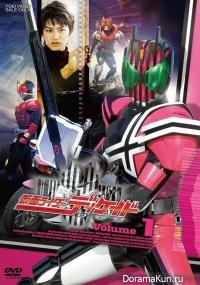 Kamen Rider DCD