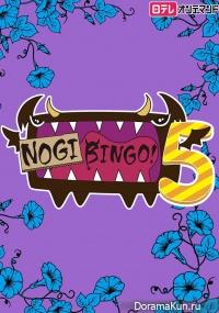 NogiBingo! 5 - Nogizaka46