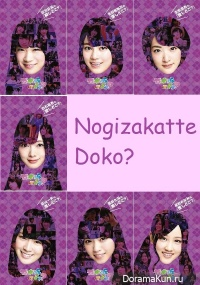 Nogizakatte Doko?