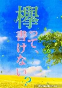 Keyakizaka46 - Keyakitte Kakenai?