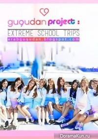 Gugudan Project