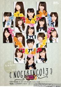 NogiBingo! 3 - Nogizaka46