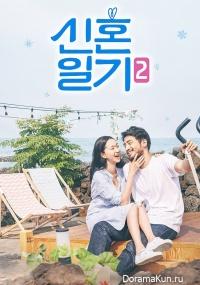 Newlyweds Diary 2 (Jang Yoon Joo, Jung Seung Min)